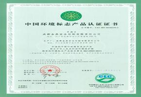 环境标志产品认证证书(平版印刷)2018