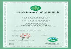 环境标志产品认证证书(票据印刷)2018