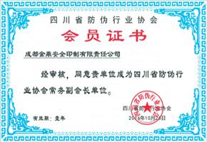 四川省防伪行业协会会员证书