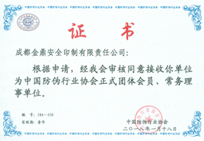 防伪行业协会团体会员、常务理事单位证书