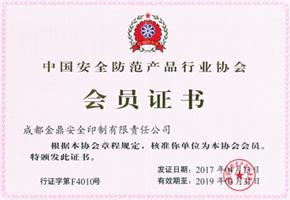 中国安全防范产品行业协会会员证书